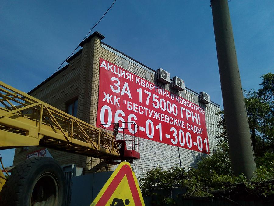 Печать рекламных баннеров в Харькове